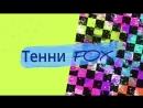 Интро для Тенни FOX