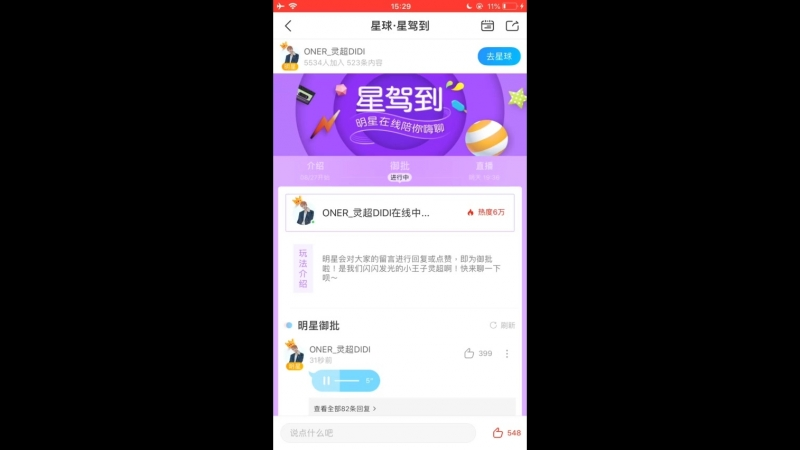 290818 ONERs Ling Chao chat at YOUKU Planet app