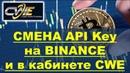 Crypto World Evolution - Смена API ключей на Binance и в аккаунте CWE