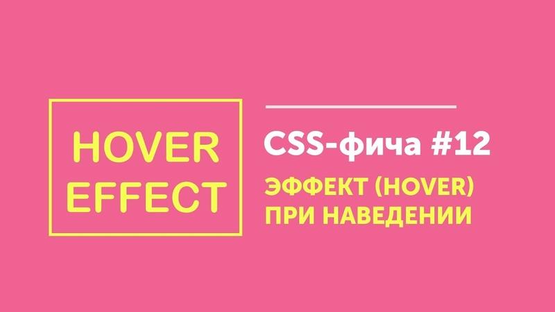CSS фичи 12 Эффект при наведении с рамкой | Hover effect border