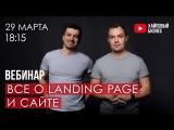Бесплатный онлайн курс от Хайпового Бизнеса – Все о Landing Page и сайтах