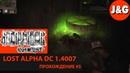 Stalker Lost Alpha DC 14007 прохождение 5 Тайник Стрелка