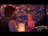 Tangled - I See The Light (Hebrew)