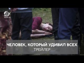 «Человек, который удивил всех» — трейлер