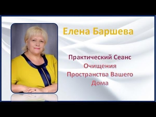 Елена Баршева СЕАНС ЭНЕРГЕТИЧЕСКОГО ОЧИЩЕНИЯ И НАСТРОЙКИ НА ЗДОРОВЬЕ