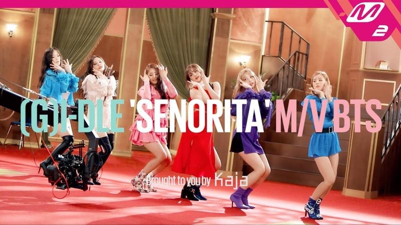 (여자)아이들 'Senorita' MV 촬영기 대공개!   MV Behind The Scene (ENG SUB)