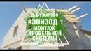 Строительство домов из газобетона д Бужарово Эпизод 1 монтаж кровельной системы