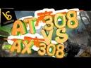 LukaShow Warface / ЛукаШоу - СРАВНЕНИЕ AT 308 VS AX 308, стоит ли платить ?