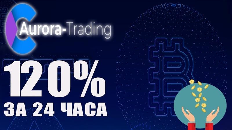 Новый фаст почасовик Aurora-Trading 120% за 24 часа