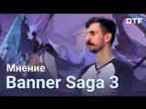 Banner Saga 3 — Я ждал этого пять лет!