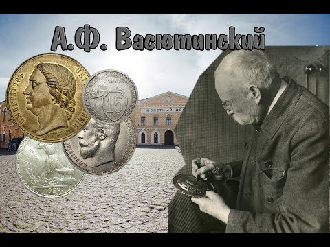 А.Ф. Васютинский автор последних царских и первых советских монет. Нумизматическая история