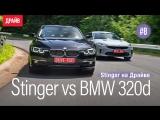 Kia Stinger: Эпизод 8 — сравнение с BMW 320d xDrive
