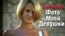 ЭТОТ ФИЛЬМ ПОРАЗИЛ ВСЕХ! Фото Моей Девушки Русские комедии, фильмы HD