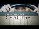 Нарисованное счастье Фильм 2018 Мелодрама @ Русские сериалы