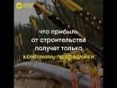 Чтобы продавать газ в Европу и Китай, Россия строит нерентабельные газопроводы