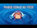 Анимэю Рыбка Поньо на утесе 2008