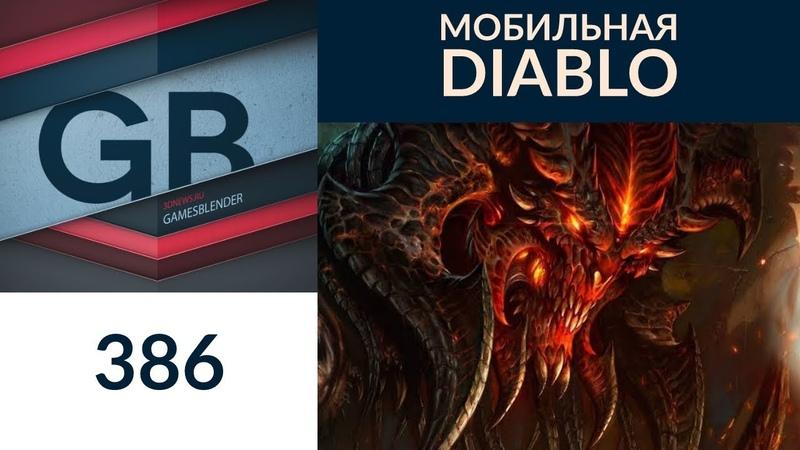 Gamesblender 386: ремейк MediEvil, ремастер Warcraft III и мобильная Diablo, о которой мы не просили