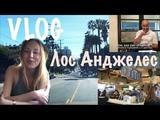 VLOG Лос Анджелес. Как убрать русский акцент. Спортзал. Супермаркет здоровых товаров
