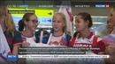 Новости на Россия 24 • Золотой рейс: в Шереметьево прибыли российские олимпийцы