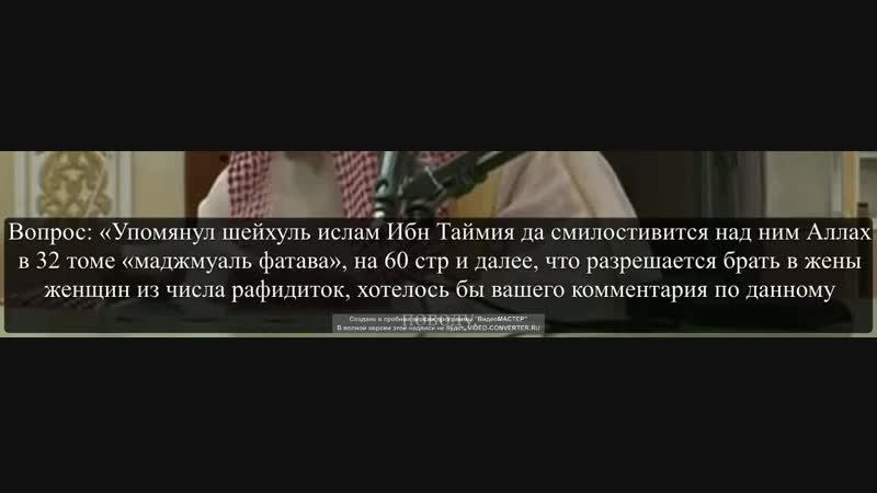 Шейх Ибн Джибрин ¦ Каким рафидитам Ибн Таймия не выносил такфир