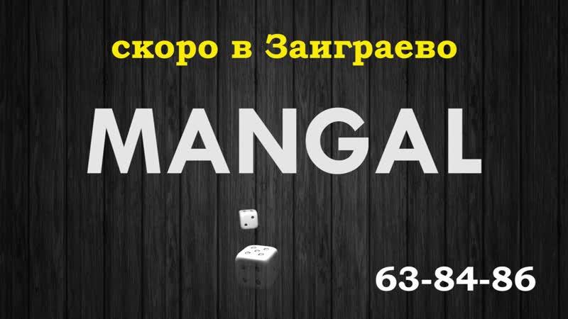 MANGAL. Pub тематических вечеров в Заиграево.