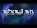 Звездный путь Приключения в космосе НРИ РПГ