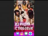 Серия 15. The Beatles: из Индии с любовью