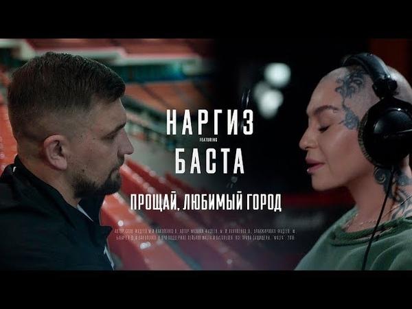 Наргиз ft. Баста - Прощай, любимый город (Премьера клипа 2018)