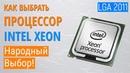 Выбор процессоров Intel XEON Дешевые процессоры для игр работы стримов