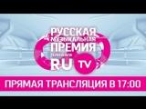 8 Русская Музыкальная Премия Телеканала RU.TV  LIVE!