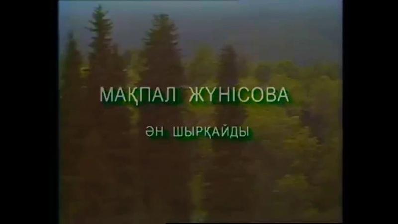 Мақпал Жүнісова - /Макпал Жунусова Makpal Junusova /