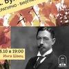 Литературный вечер И.А. Бунина