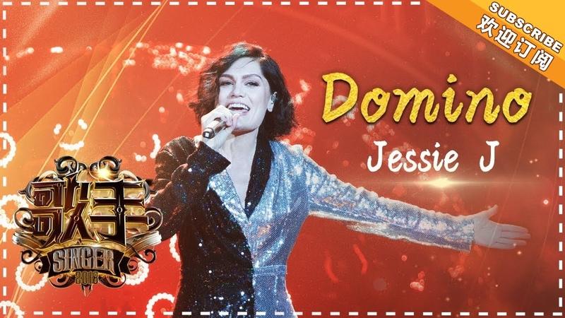 Jessie J《Domino》 个人精华《歌手2018》第1期 Singer2018 歌手官方频道