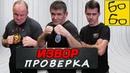 ИЗВОР ПРОТИВ КРАВ-МАГА И СПЕЦНАЗА! Русский рукопашный бой (русский стиль) Михаила Грудева