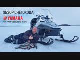 Обзор тест-драйв снегохода Yamaha VK Professional 2 EPS