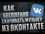 Как скачивать музыку из Вконтакте (реально работающий и лёгкий способ для скачивания музыки)