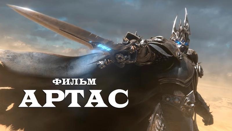Фильм World of Warcraft - Артас (Король-Лич)