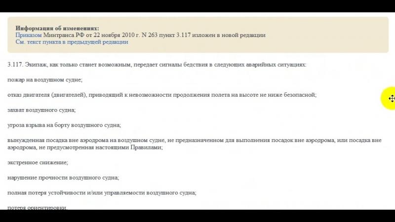 3 117 фап №128 ОБЩИЕ ПРАВИЛА ВЫПОЛНЕНИЯ ПОЛЁТОВ