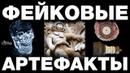 Топ 5 фейковых артефактов Разоблачение сенсационных археологических находок