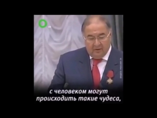 За что в Кремле награждают олигархов