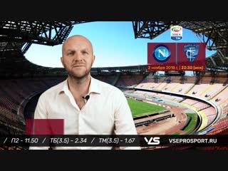 Наполи - Эмполи. Прогноз на матч Серии А (02 ноября 2018)