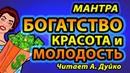 Это СУПЕР ✿ Привлекай БОГАТСТВО КРАСОТУ и МОЛОДОСТЬ ✿ Слушай мантру Манджушри ✿ Читает Андрей Дуйко