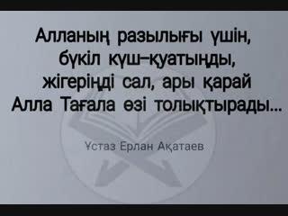 Алла разылығы үшін бүкіл күш-қуатыңды сал/ұстаз Ерлан Ақатаев.