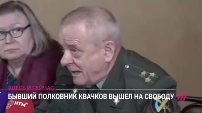 Владимир Квачков: «Я не был в тюрьме ни одного дня!» {19.02.2019}