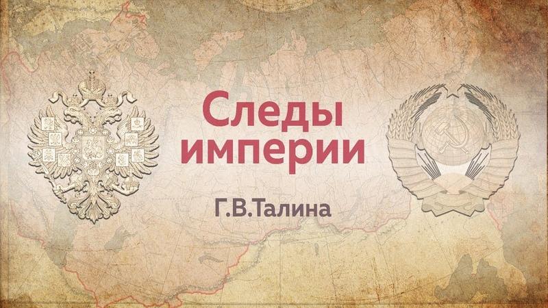 Профессор МПГУ Г.В.Талина. Следы империи. Железная рука: Иван Грозный, Петр I и Иосиф Сталин