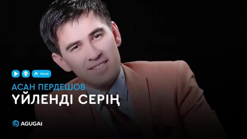 Асан Пердешов - Үйленді серің 2018