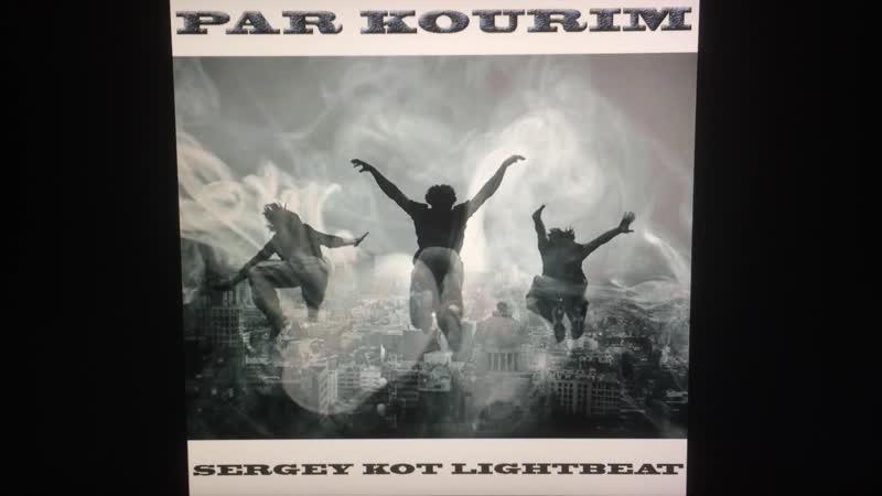 Sergey Kot LIGHTBEAT-PAR KOURIM (трэйлер аудио)