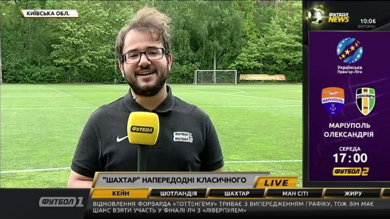 Футбол NEWS від 21.05.2019 (1000)   Збірна Укриаїни U-20 вирушила на Чемпіонат світу