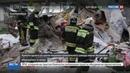 Новости на Россия 24 • Обрушение на заводе в Екатеринбурге: СК рассматривает две основные версии