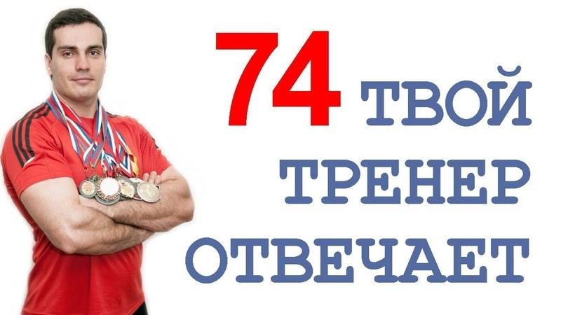 ТТО-74 набор массы, шейный остеохондроз, Александр Алексеевич